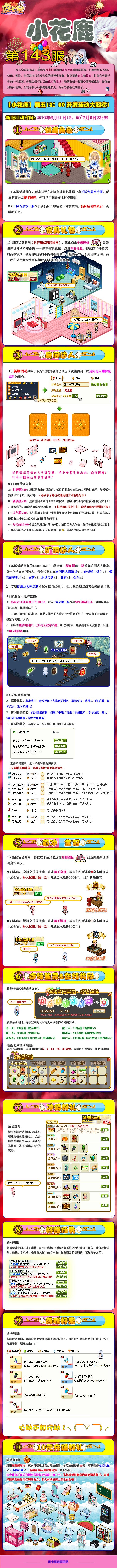 7K7K开服公告小花鹿