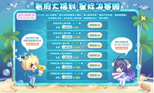 爆料2:暑假大福利 星际决赛周