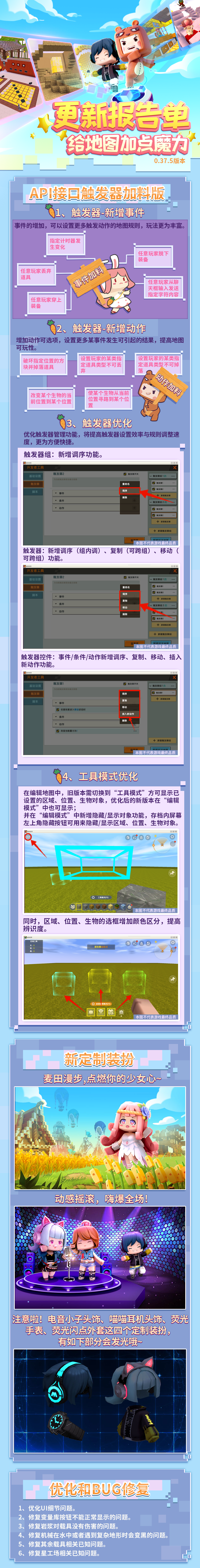 8月22日0.37.5版本-无二维码(1)