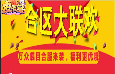 皮卡堂12月12日合服公告