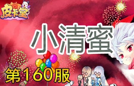 皮卡堂1月17日s160火爆开启