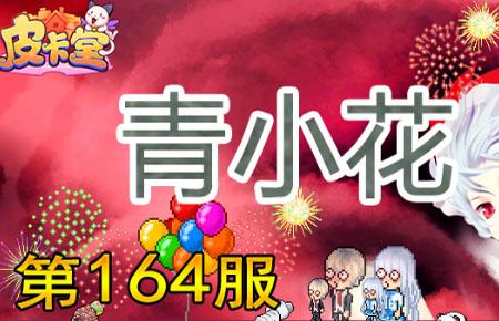 皮卡堂2月14日s164火爆开启