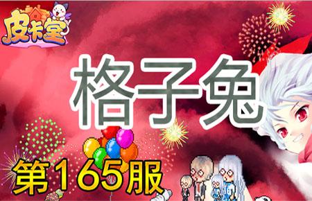 皮卡堂2月21日s165火爆开启
