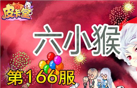 皮卡堂2月28日s166火爆开启