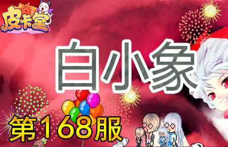 皮卡堂3月13日s168火爆开启