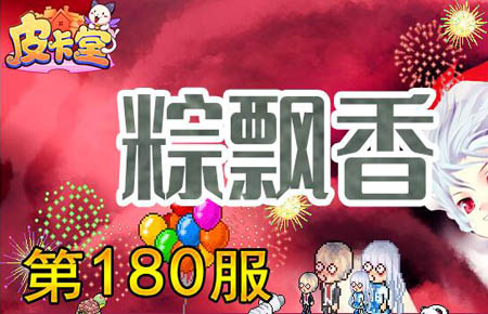 皮卡堂6月24日s180火爆开启