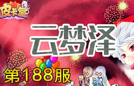 皮卡堂8月28日s188火爆开启