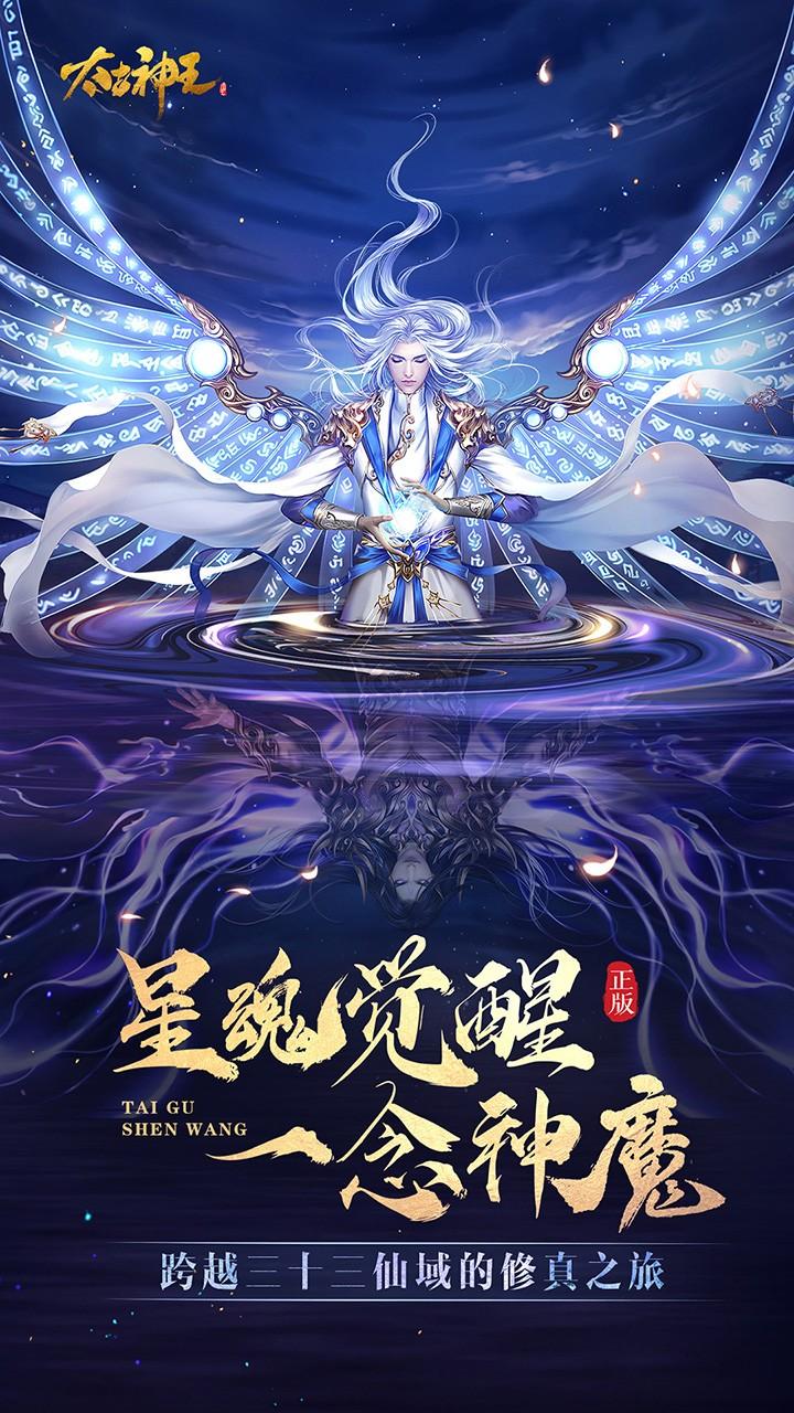 太古神王:星魂觉醒