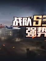《CF手游》战队S3赛季计划开启 战队补给宝箱公开