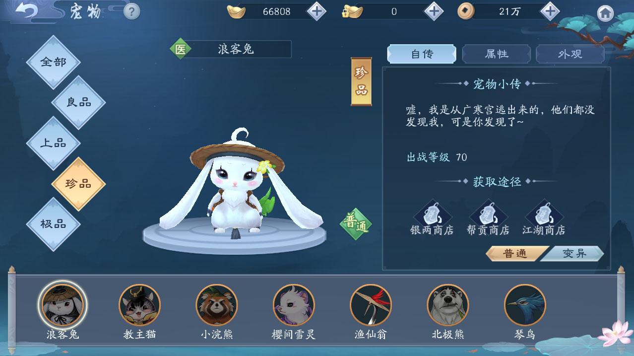 新笑傲江湖手游宠物系统介绍