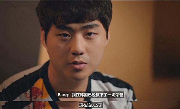 LCS宣传片:Bang压轴出镜