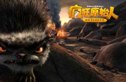 《疯狂原始人》远古巨兽打法