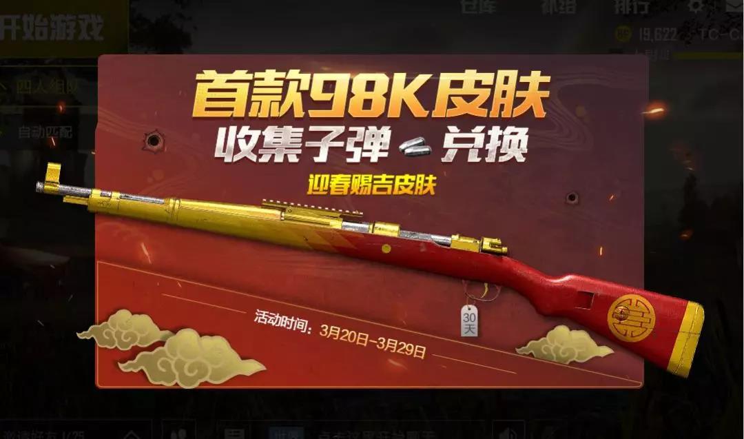 刺激战场 新枪械Kar98K皮肤来袭