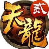 天龙-3D百度版