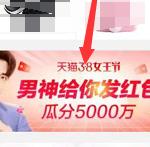 2019淘宝天猫38女王节朱一龙女王守护星卡获得方法