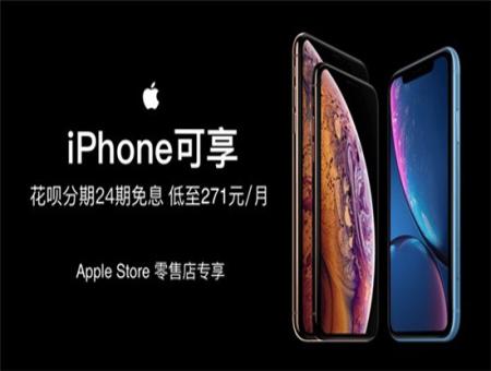 支付宝苹果春节福利 iPhone花呗24期免息