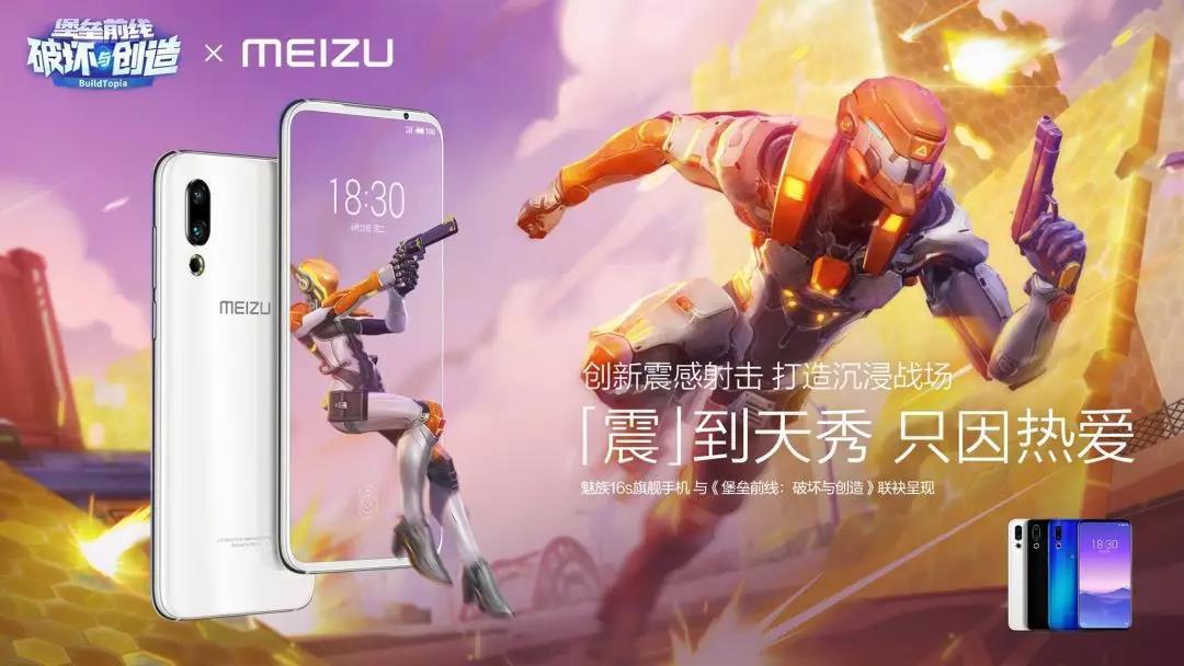X魅族16s旗舰手机打造沉浸级游戏体验