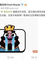 《部落冲突:皇室战争》推出新版皇室征程国王哭了玩家血赚