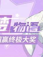 《命运歌姬》暑假大作战活动开启 畅享快乐假期