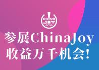 ChinaJoy招商正式启动!