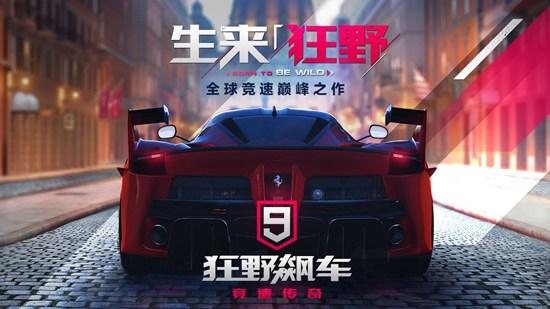 狂野飙车9竞速传奇8月15日上线 安卓版可以提前下载游戏