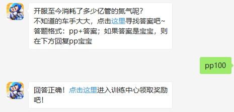 《跑跑卡丁车官方竞速版》2019年8月5日超跑会答题