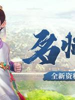 《大话西游》手游全新资料片即将于4月上线