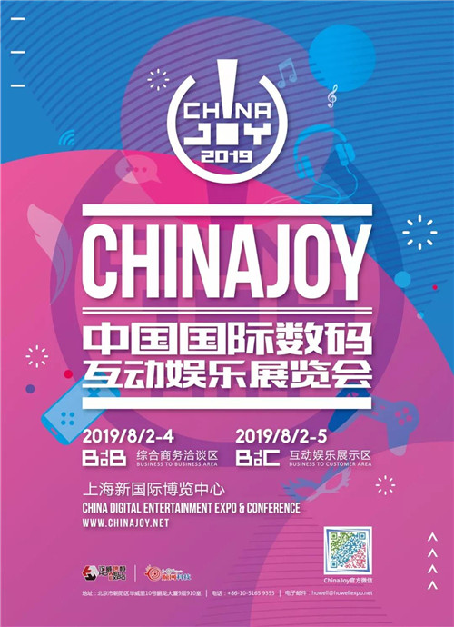 全球资讯_2019chinajoy资讯