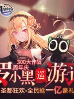 300大作战周年庆萌物降临 罗小黑巡游记正式开幕