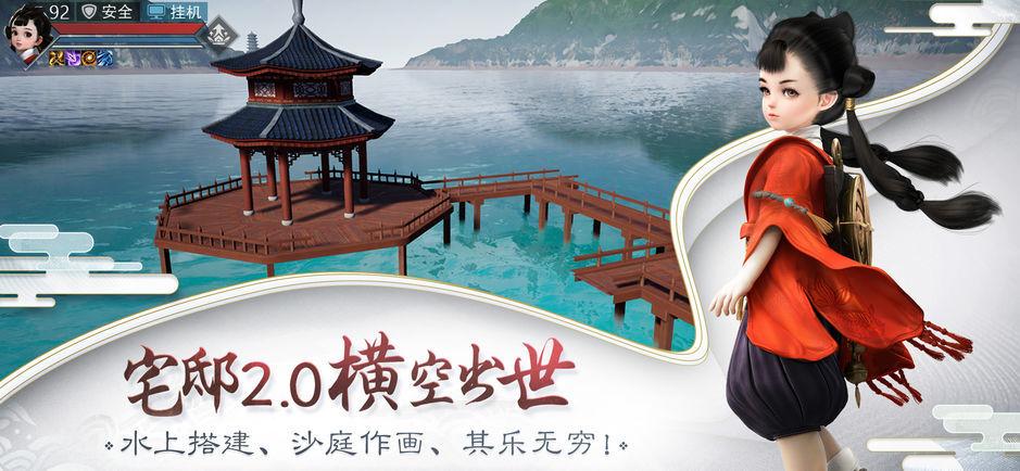 一梦江湖电脑版