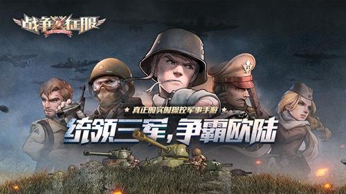 《战争与征服》前线基地大揭秘