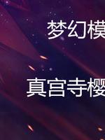 梦幻模拟战真宫寺樱阵容推荐
