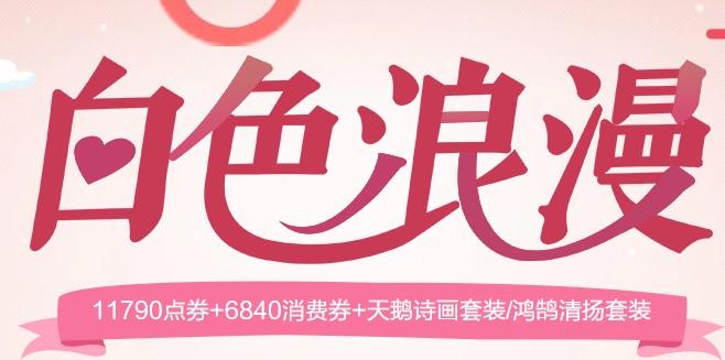 QQ飞车白色情人节活动