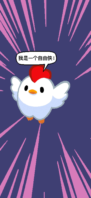 日常安利《Super Fowlst》霸气小鸡 横空出世!