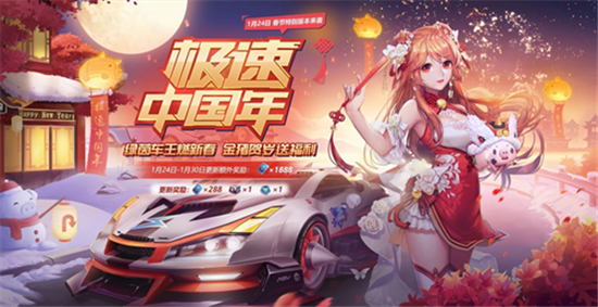 《QQ飞车手游》垄断春节畅销榜