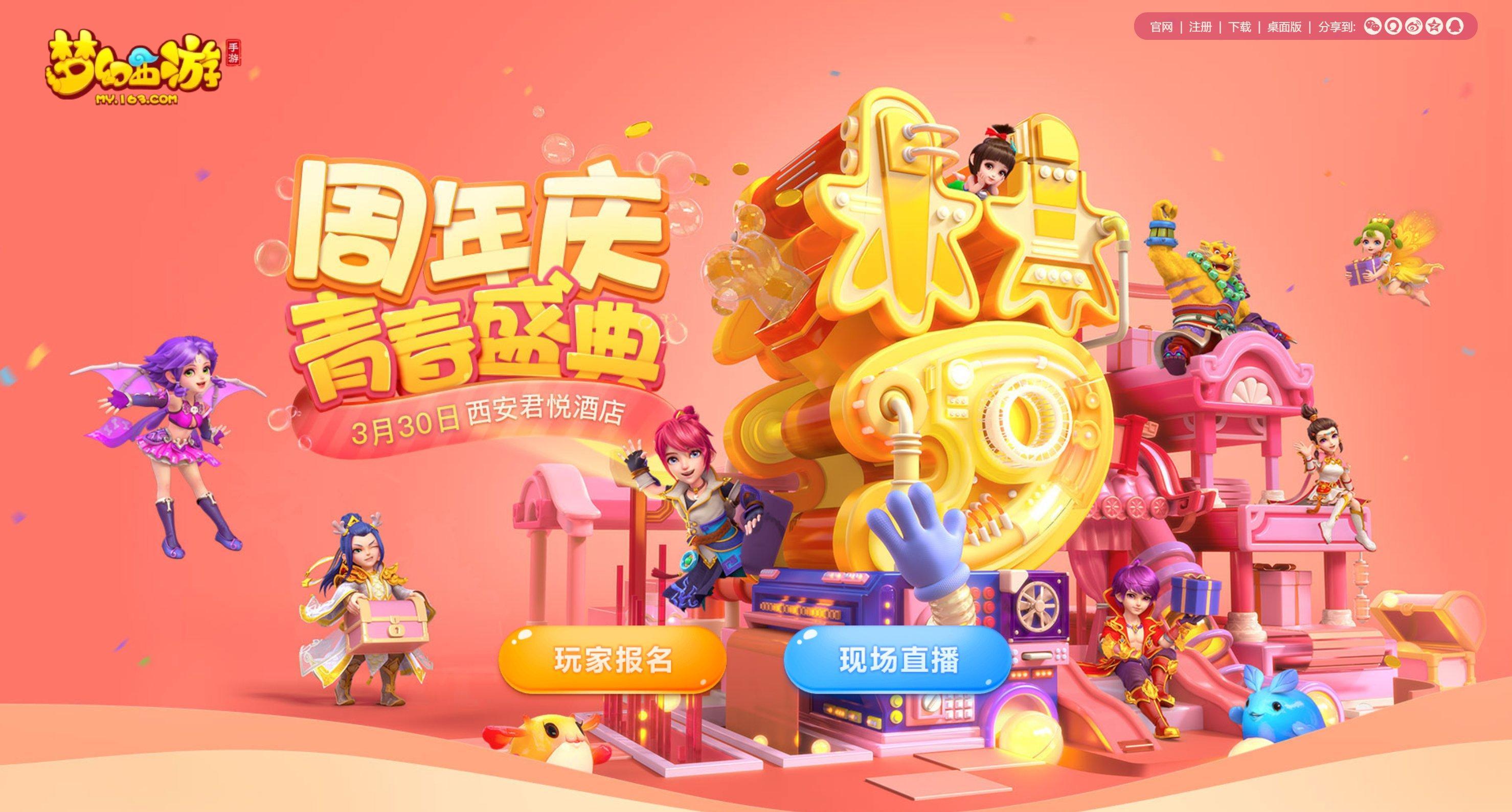 《梦幻西游》 周年庆活动已开启
