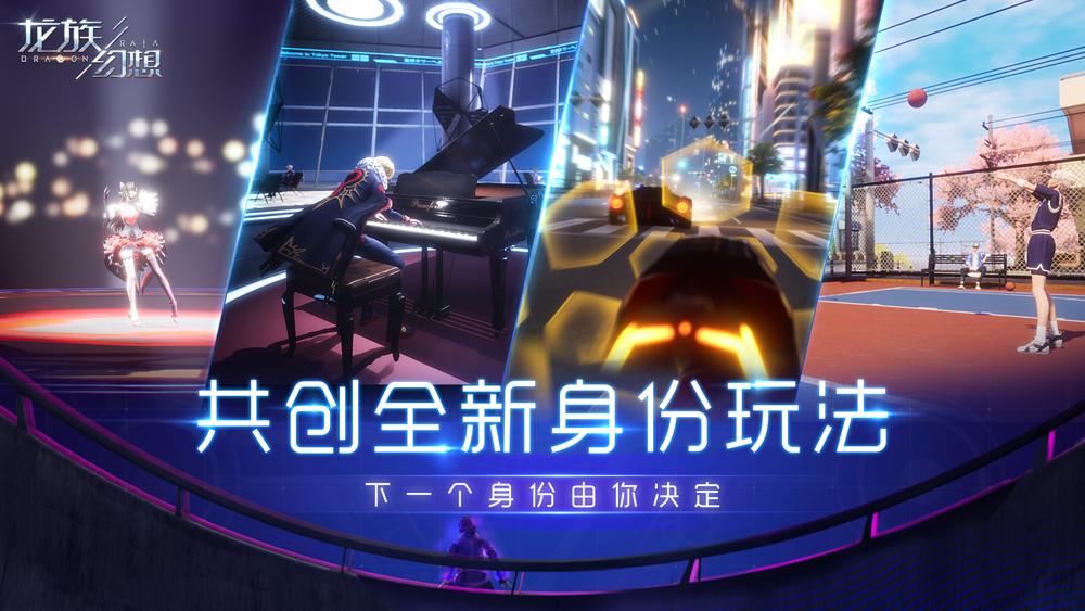 《龙族幻想》邀请玩家共创身份系统