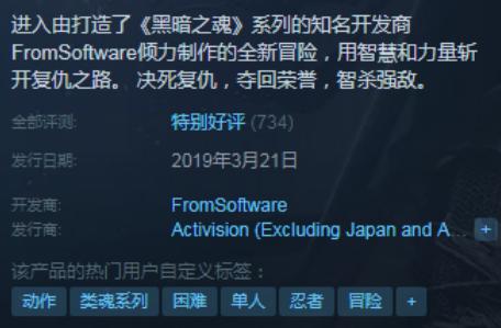 只狼Steam特别好评