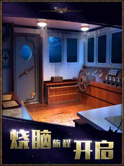密室逃脱22海上惊魂