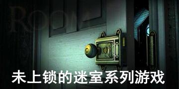 未上锁的迷室系列游戏