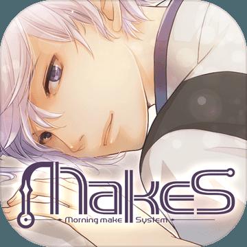 MakeS‐早安,我的少年