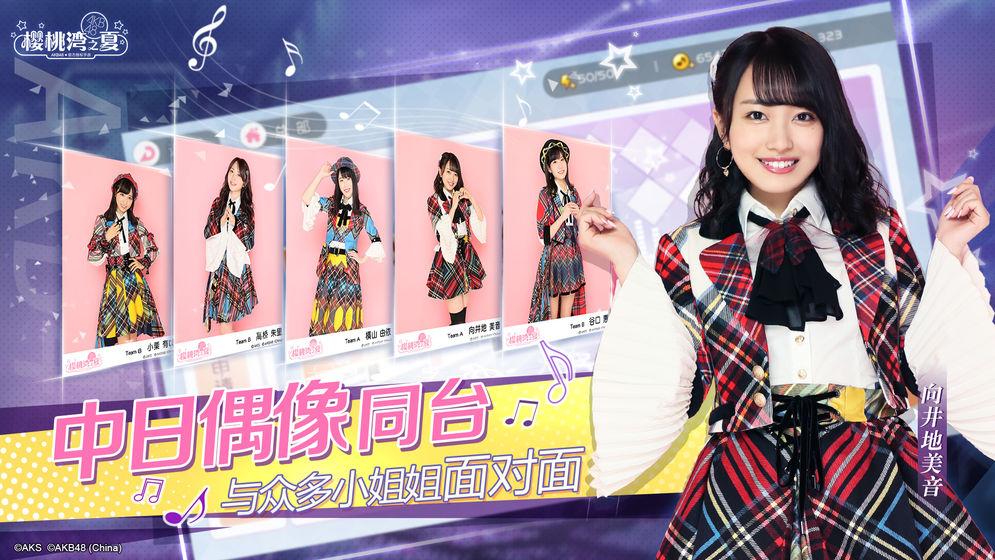 AKB48樱桃湾之夏电脑版