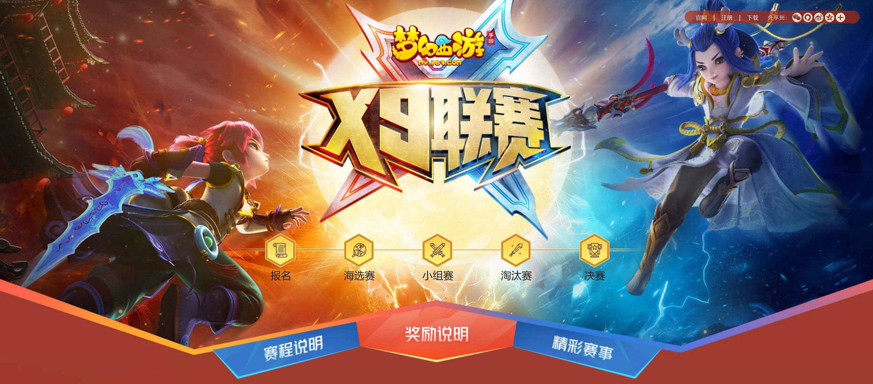 《梦幻西游》手游第十届X9联赛赛果回顾