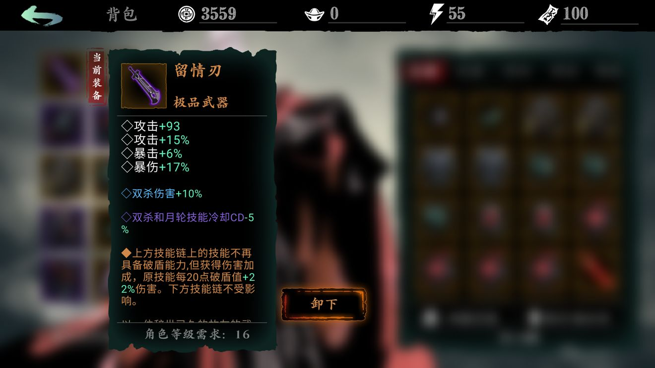 《影之刃3》武林第七关装备选择攻略