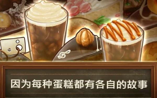 甜品连锁店