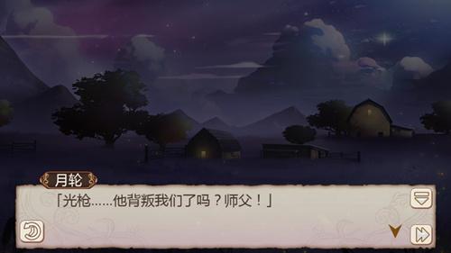 《姬魔恋战纪》月轮光枪三剧情攻略