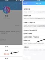 手机QQ关闭微视弹窗方法教程