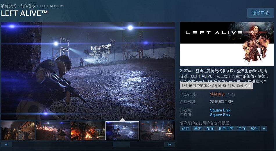 《生还者》steam首日特别差评 游戏质量不尽如人意