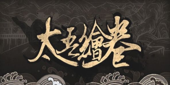 《太吾绘卷》少林派拳法评价分析