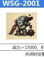 《不思议迷宫》机器人WSG-2001介绍